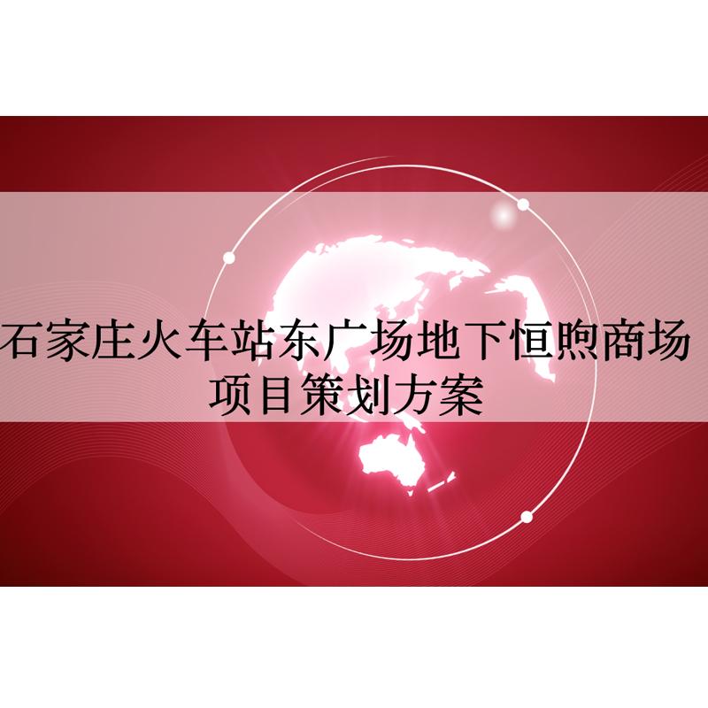石家庄火车站东广场地下恒煦商场